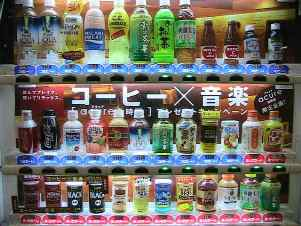 Latest Invention: Vending Machine that Suggests Drinks to Customers